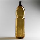 Бутылка 1,5 л, ПЭТ, коричневая, без крышки
