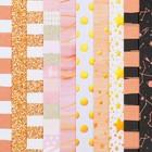 Набор бумаги для скрапбукинга «Роскошь золота», 10 листов, 20 × 20 см