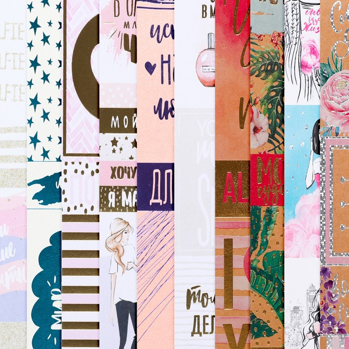Набор бумаги для скрапбукинга «Карточки», 10 листов, 20 × 20 см - фото 687034690
