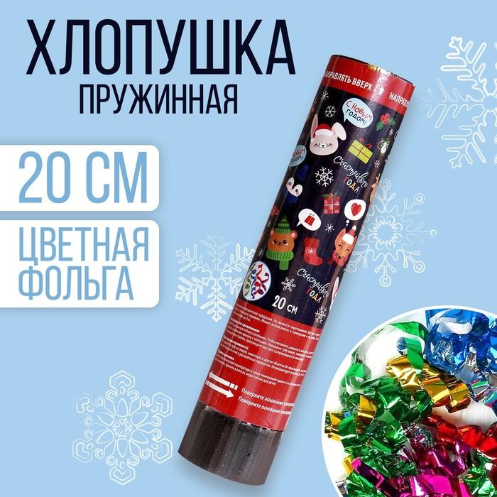 "Firecracker spring swivel ""Happy year"" (confetti+ foil) 20cm"