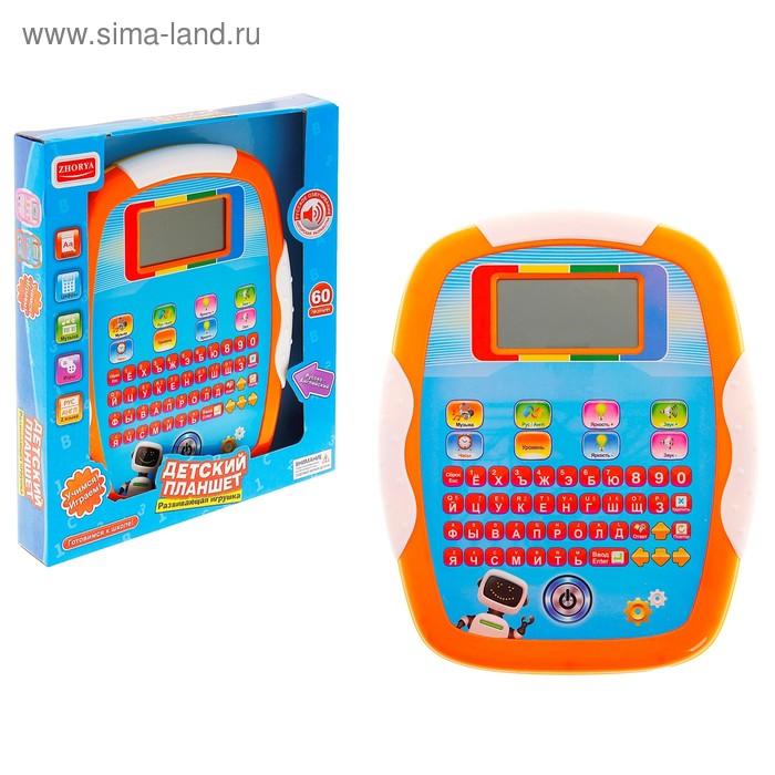 Планшет детский, 60 программ, изучение букв, цифр, игры, русский и английский язык, цвета МИКС