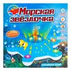 Развивающая игрушка «Морская звезда», двигается, вращается на 360 градусов, световые и звуковые эффекты, МИКС - фото 105500008