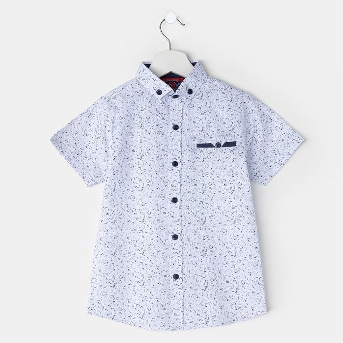 Сорочка для мальчика кор.рукав, цвет белый, рост 128 ( 8 лет)