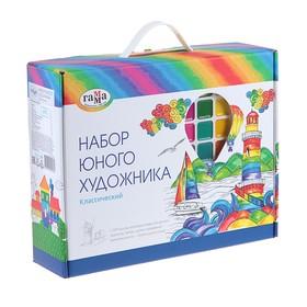 Набор юного художника «Гамма» «Классический», в подарочной коробке