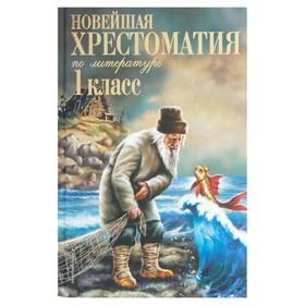 «Новейшая хрестоматия по литературе, 1 класс», 7-е издание, исправленное и дополненное