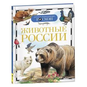 Детская энциклопедия РОСМЭН «Животные России» Ош