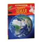 Детская энциклопедия «Планета Земля»