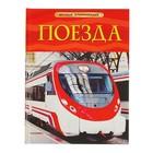 Детская энциклопедия «Поезда»