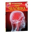 Детская энциклопедия «Тело человека»
