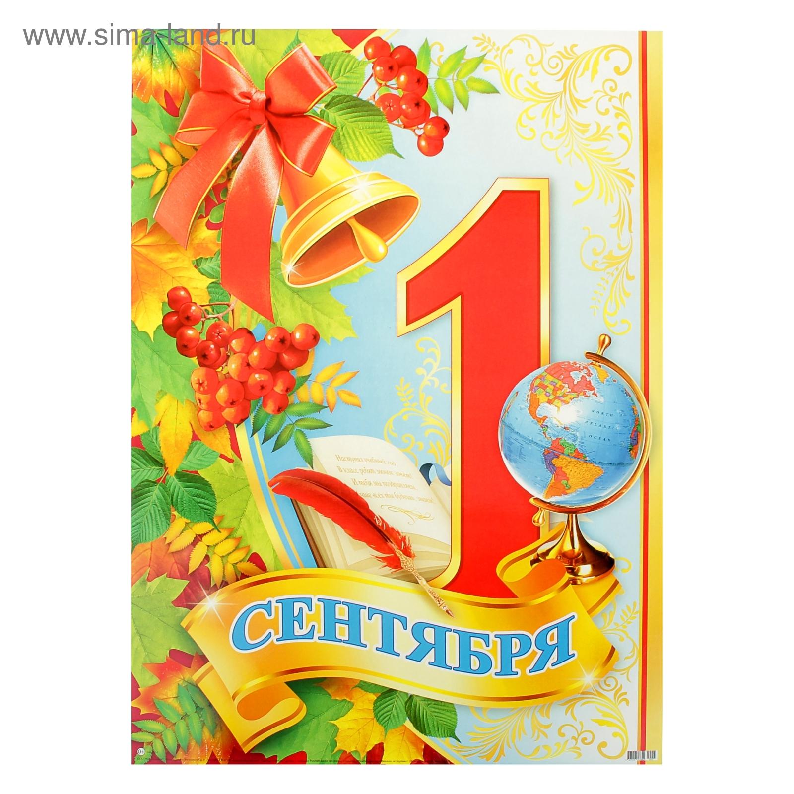 1 сентября открытка на стенд, днем рождения виде