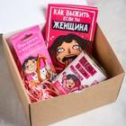 Подарочный набор «Сильная и независимая», 3 предмета: чай чёрный 60 г, брелок-карабин, комикс