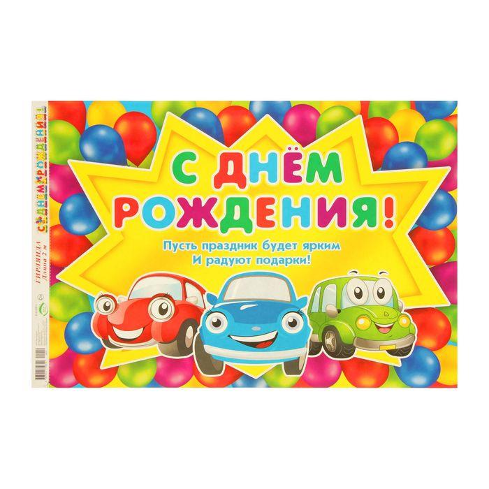 """Гирлянда """"С Днем рождения!"""" машинки 200 см"""