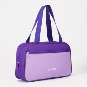 Сумка для обуви, отдел на молнии, наружный карман, цвет сиреневый/фиолетовый