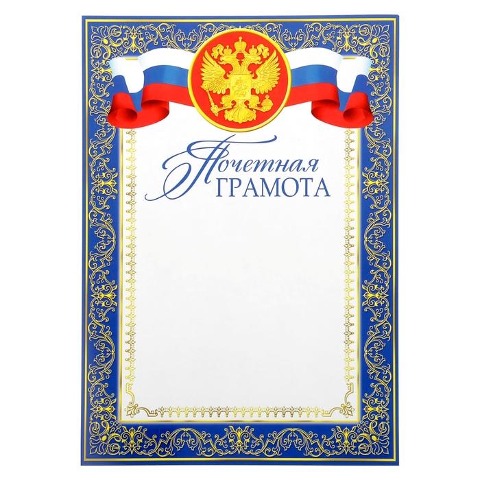 """Почетная грамота """"Универсальная"""" символика РФ, синяя рамка"""