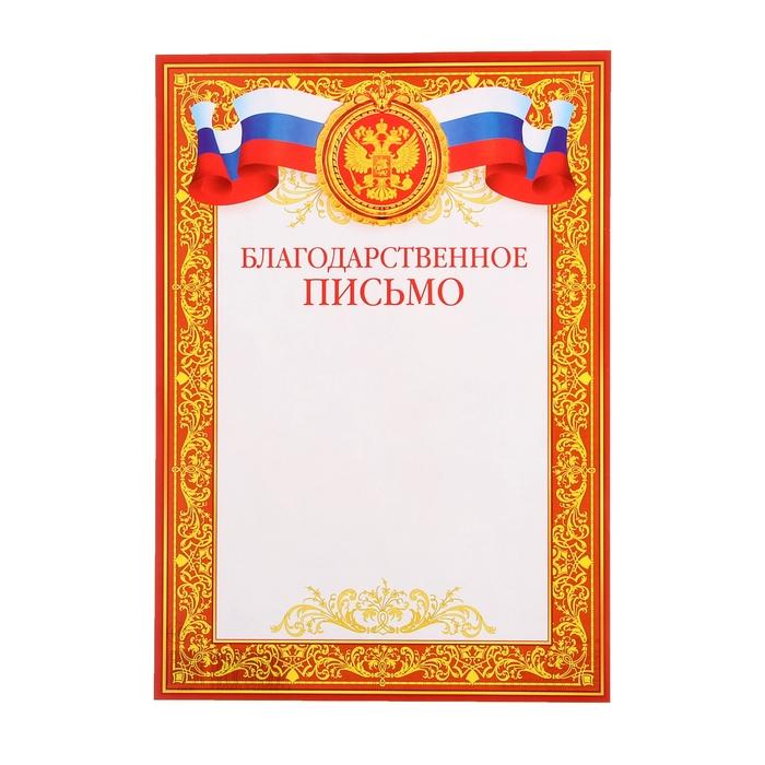 """Благодарственное письмо """"Универсальное"""" узор, символика РФ"""