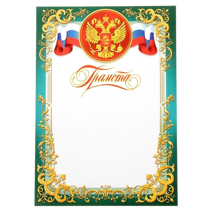 Мир открыток грамоты, для