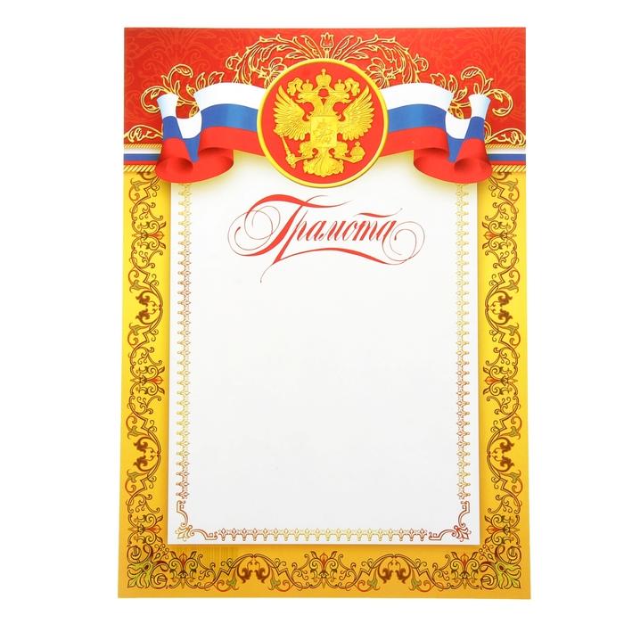 """Грамота """"Универсальная"""" символика РФ, золотая рамка"""