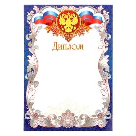 Диплом 'Универсальный' символика РФ, синяя рамка Ош