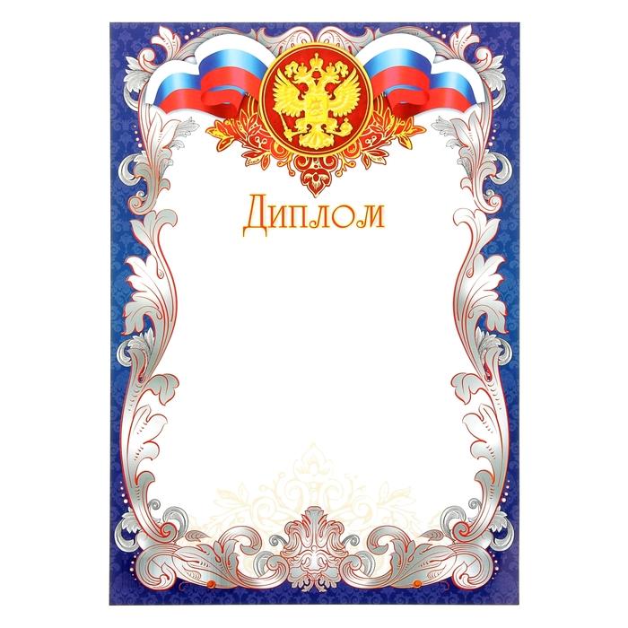 """Диплом """"Универсальный"""" символика РФ, синяя рамка"""