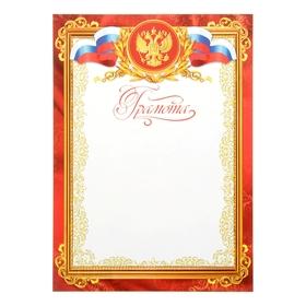 Грамота 'Универсальная' символика РФ, красная рамка Ош