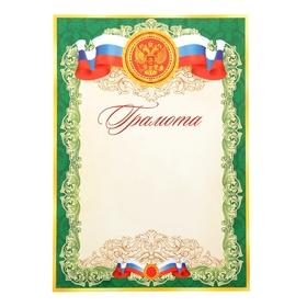 Грамота 'Универсальная' символика РФ, зеленая рамка Ош