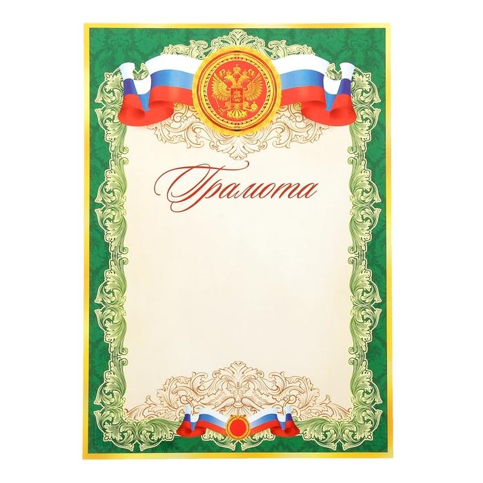 """Грамота """"Универсальная"""" символика РФ, зеленая рамка"""