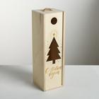 Ящик под бутылку «С Новым годом», 11 × 33 × 11 см