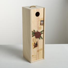 Ящик под бутылку «Посылка от Деда Мороза», 11 × 33 × 11 см