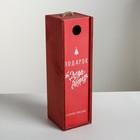 Ящик под бутылку «Подарок от Деда Мороза», 11 × 33 × 11 см
