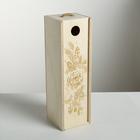 Ящик под бутылку «Удачи в Новом году», 11 × 33 × 11 см