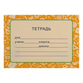 "Наклейка ""На тетрадь"" жёлтый фон"