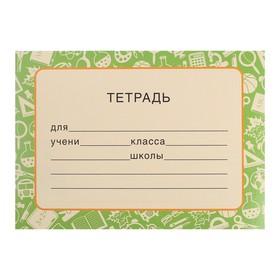 "Наклейка ""На тетрадь"" зелёный фон"