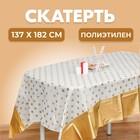 Скатерть «Горох», 137х182 см, цвет золотой