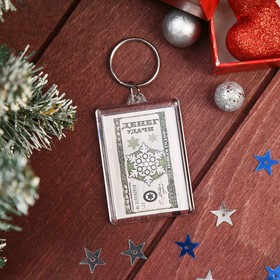 "Keychain acrylic ""Money"" rectangle 4x5,6 cm"