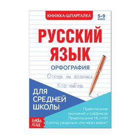 Шпаргалка «Русский язык. Орфография», 12 стр., 5-9 класс Ош