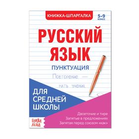 Шпаргалка «Русский язык. Пунктуация», 8 стр., 5-9 класс