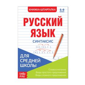 Шпаргалка «Русский язык. Синтаксис», 12 стр., 5-9 класс