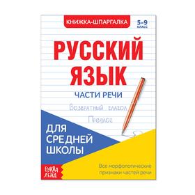 Шпаргалка «Русский язык. Части речи», 16 стр., 5-9 класс