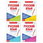 Шпаргалки для средней школы набор «Учим русский язык», 4 шт. - фото 76340223