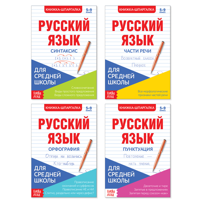 Шпаргалки для средней школы набор «Учим русский язык», 4 шт.