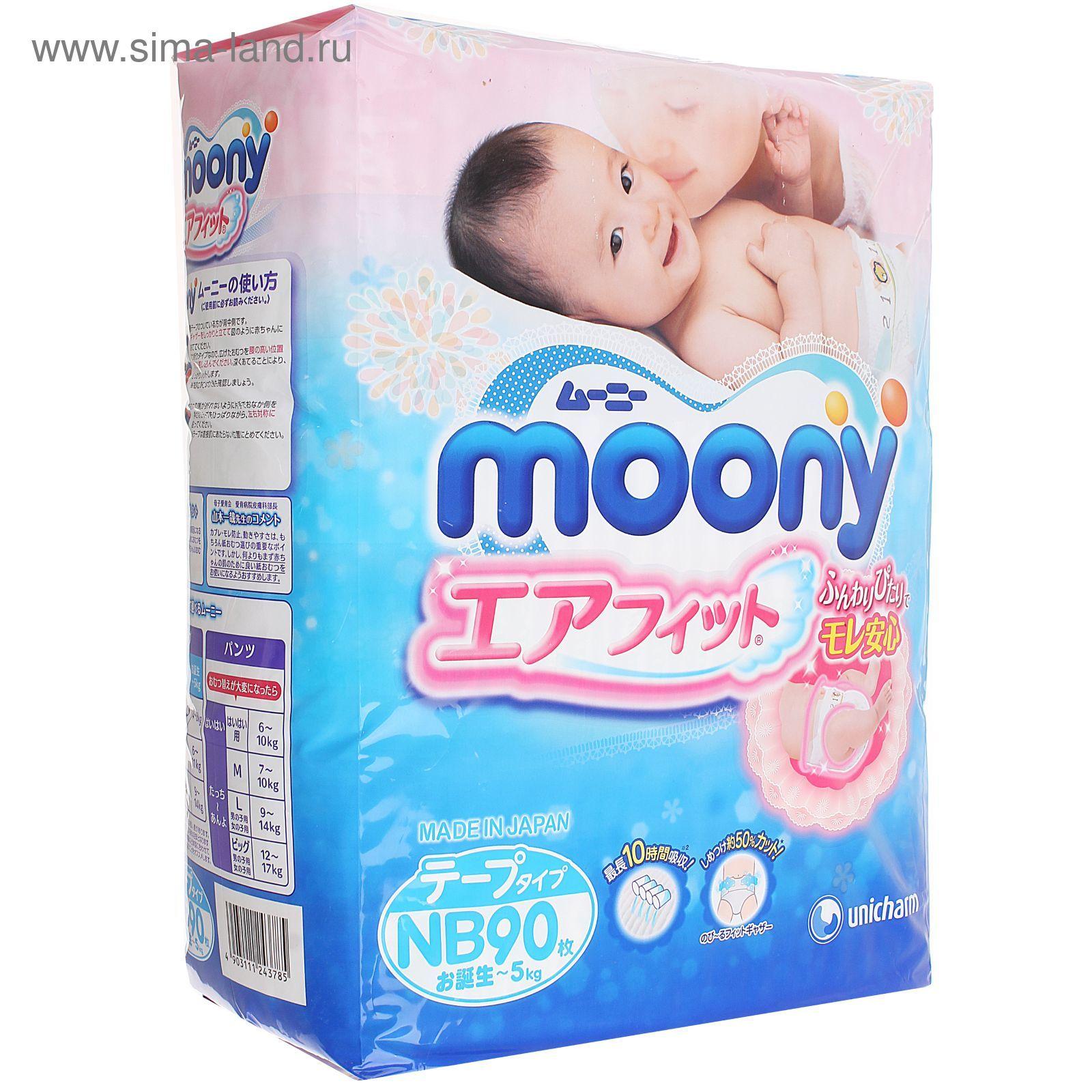 Подгузники Moony, размер NB (0-5 кг), 90 шт (559909) - Купить по ... 30d4e8a172e
