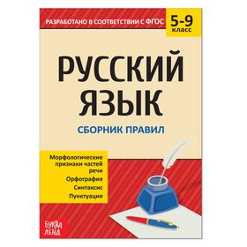 Сборник шпаргалок по русскому языку «Правила», 5-9 класс, 40 стр.