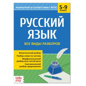Сборник шпаргалок по русскому языку «Все виды разборов», 5-9 класс, 16 стр.