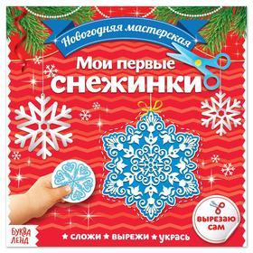 Аппликации «Мои первые снежинки», 20 стр.