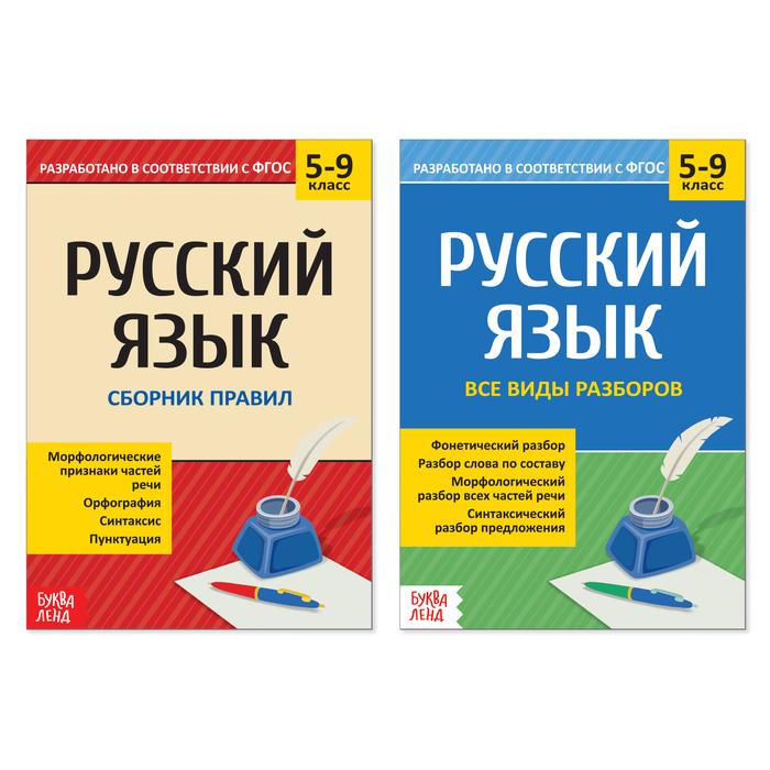 Сборники шпаргалок по русскому языку, 5-9 класс, набор, 2 шт.