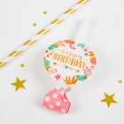 """Carnival pull-tab """"happy birthday"""" set of 6 pieces"""