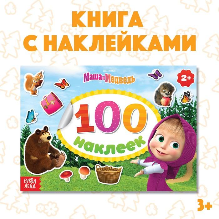"""Альбом 100 наклеек """"Поиграй со мною"""", Маша и Медведь"""