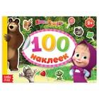 """Альбом 100 наклеек """"Маша и друзья"""", Маша и Медведь - фото 974703"""