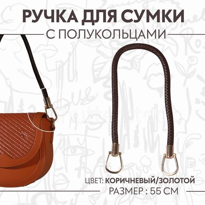 Ручка для сумки, 55 см, цвет коричневый