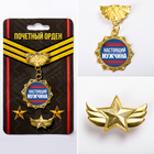 Наградной набор орден и значок «Настоящий мужчина», звезда 11 х 10 см